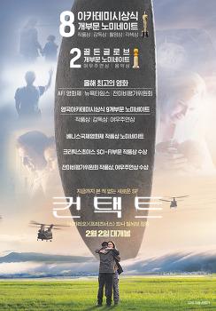 2017년 영화 컨택트 Arrival