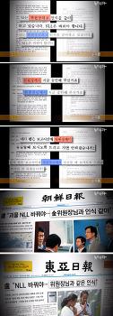국정원 NLL 문서 조작사건 - NLL 관련 발췌문 국정원이 조작했다. 有