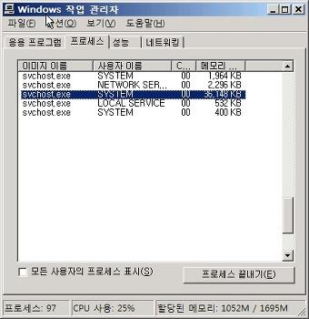 svchost.exe cpu, memory 점유 문제 해결 Tip