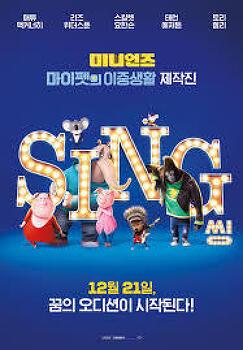 [영화/후기] 눈과 귀가 즐거운 영화~ 씽(sing) 리뷰...