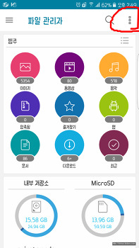 스마트폰 파일관리자 SD사용권한 설정.