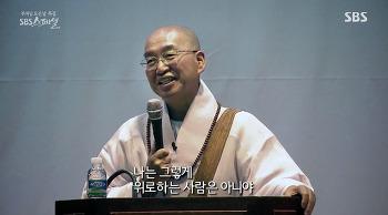 SBS스페셜 제작팀, 법륜스님의 즉문즉설에 담긴 힐링의 힘을 찾아내다