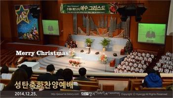 성탄축하찬양예배