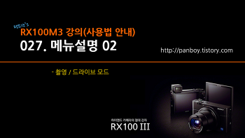 [RX100M3 사용법] 027. 메뉴설명 02 - 드라이브 모드