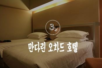 싱가폴여행_만다린 오차드 호텔(Mandarin Orchard Singapore) + 룸 + 조식 + 위치 + 가격