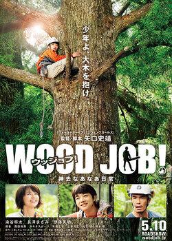 [영화]<우드 잡 ウッジョブ~神去なあなあ日常~>-그 마을엔 나무가 자라고 있다.