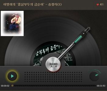 이영미의 '흥남부두의 금순이' - 송창식(1)-2