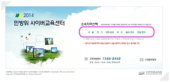 사이버 민방위 교육 - 한국공교육원