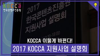 KOCCA 이렇게 바뀐다! 2017 한국콘텐츠진흥원 지원사업 설명회