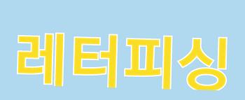 [시사 상식] 레터피싱