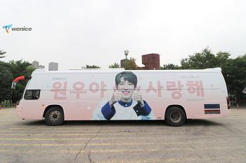 [랩핑버스 광고] 버스랩핑광고 진행 및 안내(아이돌 광고)