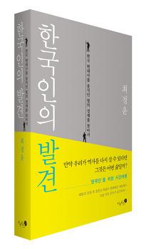 [한국인의 발견] - 한국 현대사를 움직인 힘의 정체를 찾아서
