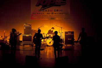 2012 김해시민을 위한 퓨전콘서트