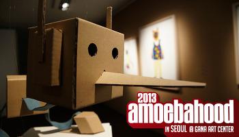 아메바컬쳐와 친구들이 만든 특별한 전시회! 2013 아메바후드 Pt.1