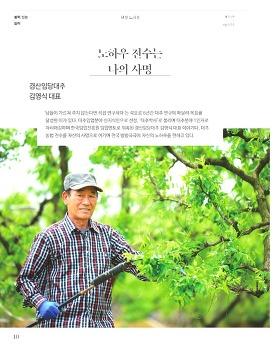 노하우 전수는 나의 사명 _ 임업진흥원 '다드림'