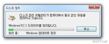 KB2852386: Windows 업데이트 정리로 하드디스크를 뭉텅뭉텅 차지하던 WinSXS 폴더를 줄여 보세요!