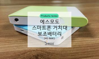 [제품 리뷰] 에스모도 스마트폰 거치대 7000mAh 보조배터리(MS-860C)