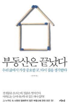 '부동산 인질사회', 그 탈출구는?