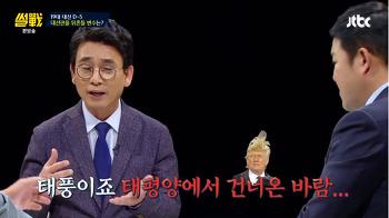 [대선특집③] 손석희-유시민-트럼프, 3대 파워맨
