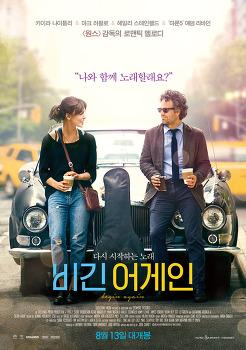 비긴 어게인(2013), 나와 당신의 길이 어긋나는 순간