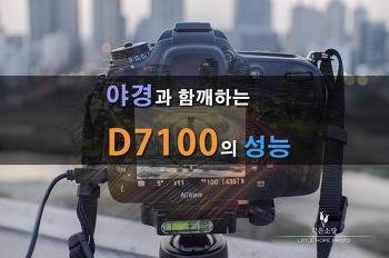 [D7100]야경과 함깨하는 D7100의 성능과 장점을 알아보다.