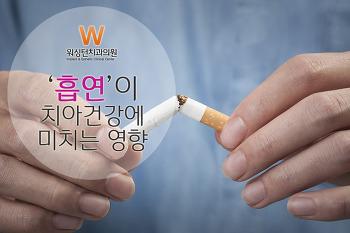 연산동치과추천 흡연이 치아건강에 미치는 영향