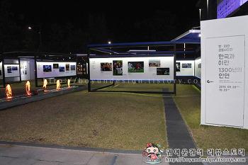[대한민국역사박물관 역사마당]한-이란 공동사진전! 한국과 이란 1300년의 인연