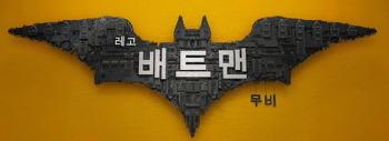 레고 배트맨 무비 후기 줄거리 내용 관객수 조커 헐리우드식 가족주의