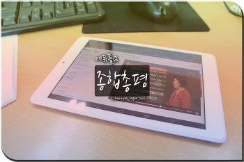 학습 태블릿 에듀플Q 종합평가 장단점 선정 이유