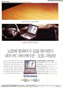 대우정밀 대우 PC 네비게이션 오토 파일럿 1999 광고