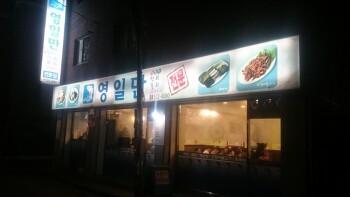 [사당맛집] 영일만 막회