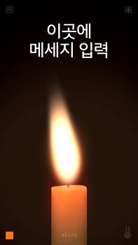 촛불어플 추천. '순순 촛불' 이용해 보세요.