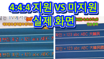 크로마서브샘플링 HDMI 4:4:4 4:2:0 문자 가독성 번짐 YCbCr (4K UHD 모니터, TV 444  미지원 문제) chroma subsampling test