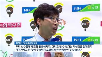 김세진 감독 - OK저축은행 우승!