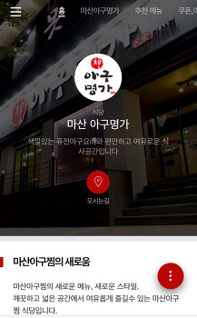 SNS 마케팅을 위한 식당 홈페이지, 자영업자 홈페이지, 모바일 홈페이지 저렴하게 제작해 보세요.