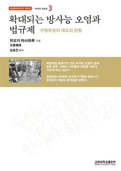 [책 소개] 확대되는 방사능 오염과 법규제―구멍투성이 제도의 현황
