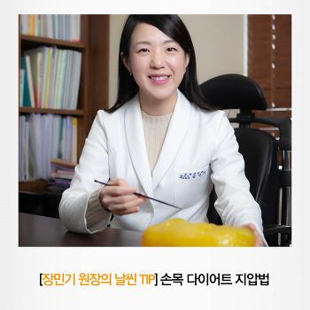 [장민기 원장의 날씬 TIP] 다이어트에 도움을 주는 손목 지압법