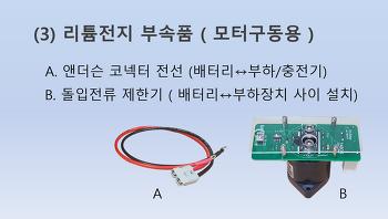 (3)리튬전지 부속품