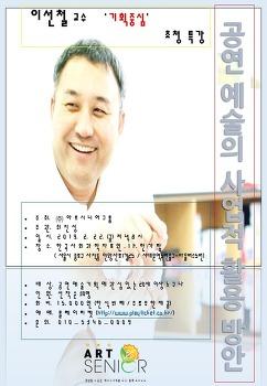 [강연] '기획중심' 초청특강 <공연예술의 사업적 활용방안>