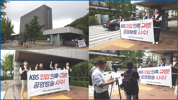 """▣ [활동보고] """"KBS 외압 의혹이 규명돼야 KBS가 산다"""""""