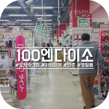 """도톤보리 가볼만한곳, 100엔으로 다 사는 """"오사카 다이소"""""""
