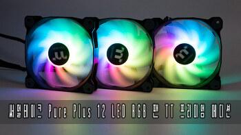 써멀테이크 Pure Plus 12 LED RGB 팬 TT 프리미엄 에디션