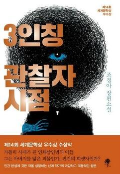[독서] 3인칭 관찰자 시점_조경아