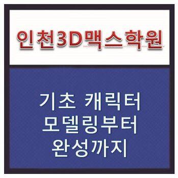 인천3D맥스학원 기초 캐릭터 모델링부터 완성까지
