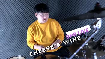 [드럼/레슨] RoP의 쿵빡드럼 윤현진학생 DPR Live(디피알 라이브) - Cheese & Wine(치즈 앤 와인)응용 드럼커버