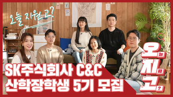 SK주식회사 C&C 산학장학생 5기 모집