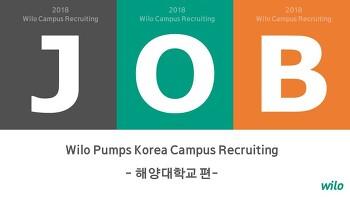 [Campus Recruiting] 해양대학교 편