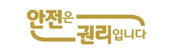 """(안전뉴스) 안전보건공단의 슬로건 """"안전은 권리입니다"""""""