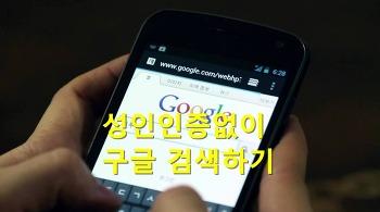 구글 성인인증없이 검색하는 방법(업데이트 추가)