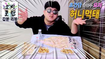 [갑분리뷰] 초간단 술안주 요리 '허니먹태(하늘태)'